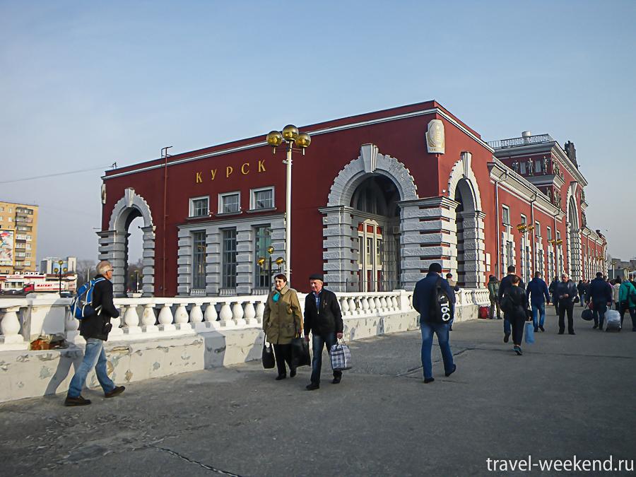 Ж/д вокзал в Курске