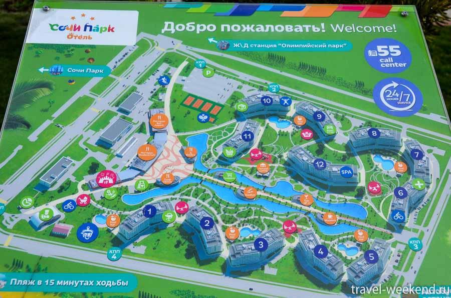 сочи парк отель схема