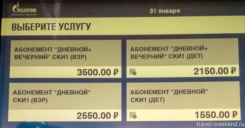 горнолыжный курорт газпром лаура скипасс