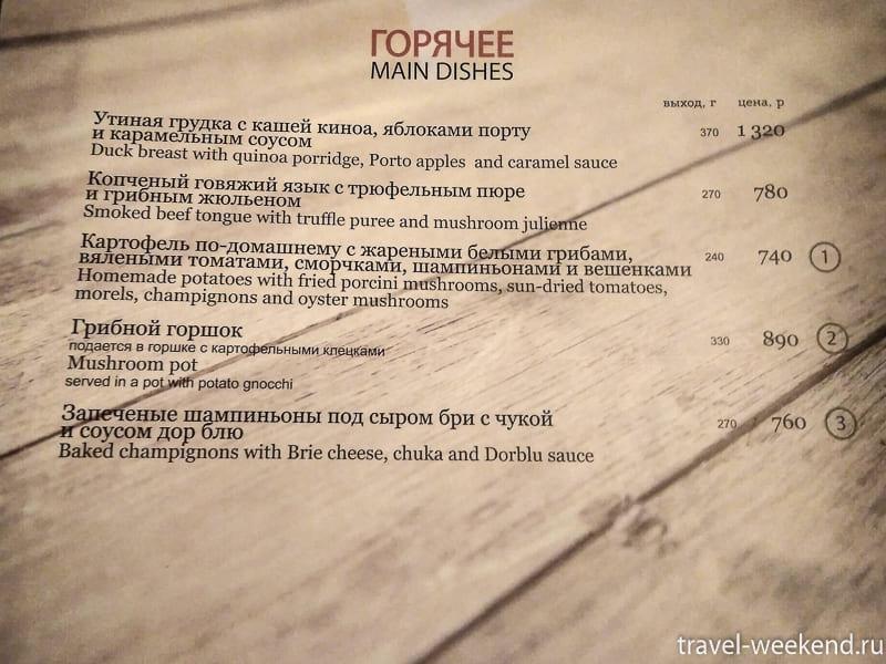 поляна 960 ресторан